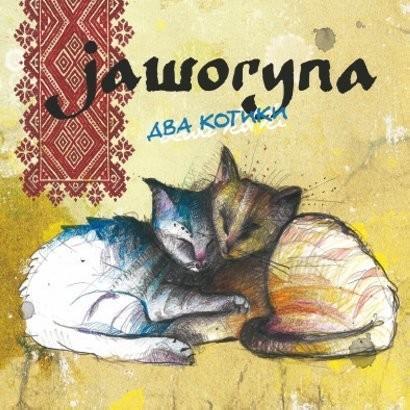 Jaworyna Dwa Kotki