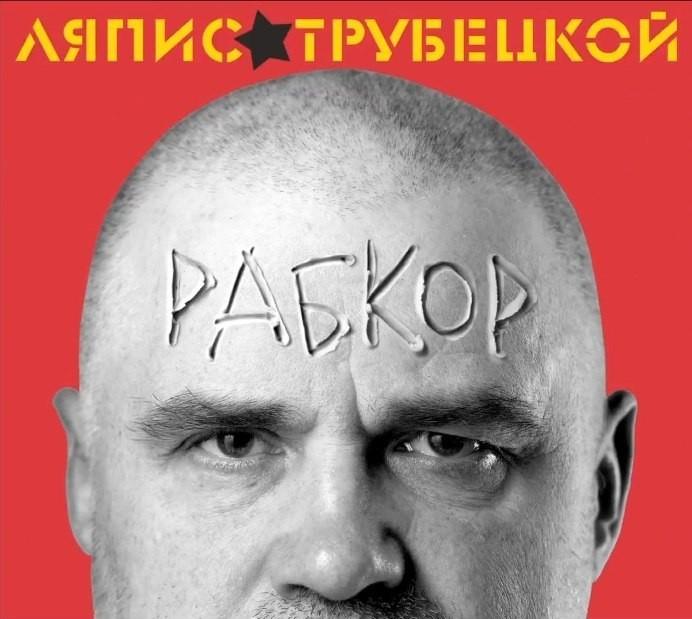 Lyapis Trubetskoy Rabkor