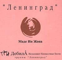 Leningrad Made In Zhopa
