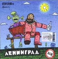 Leningrad Pulya+ Disk 1