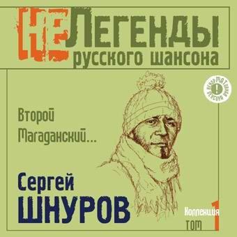 Sergey Shnurov Vtoroy Magadanskiy