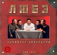 Lyube Sobranie sochinenij. Tom 1. 1989-1997