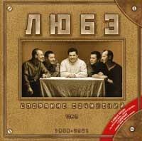 Lyube Sobranie sochinenij. Tom 2. 1998-2001