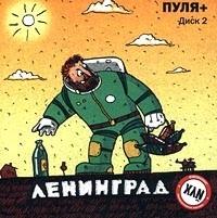Leningrad Pulya+ Disk 2