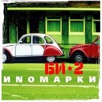 Bi-2 Inomarki