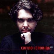 Taras Chubay Svitlo i spovid