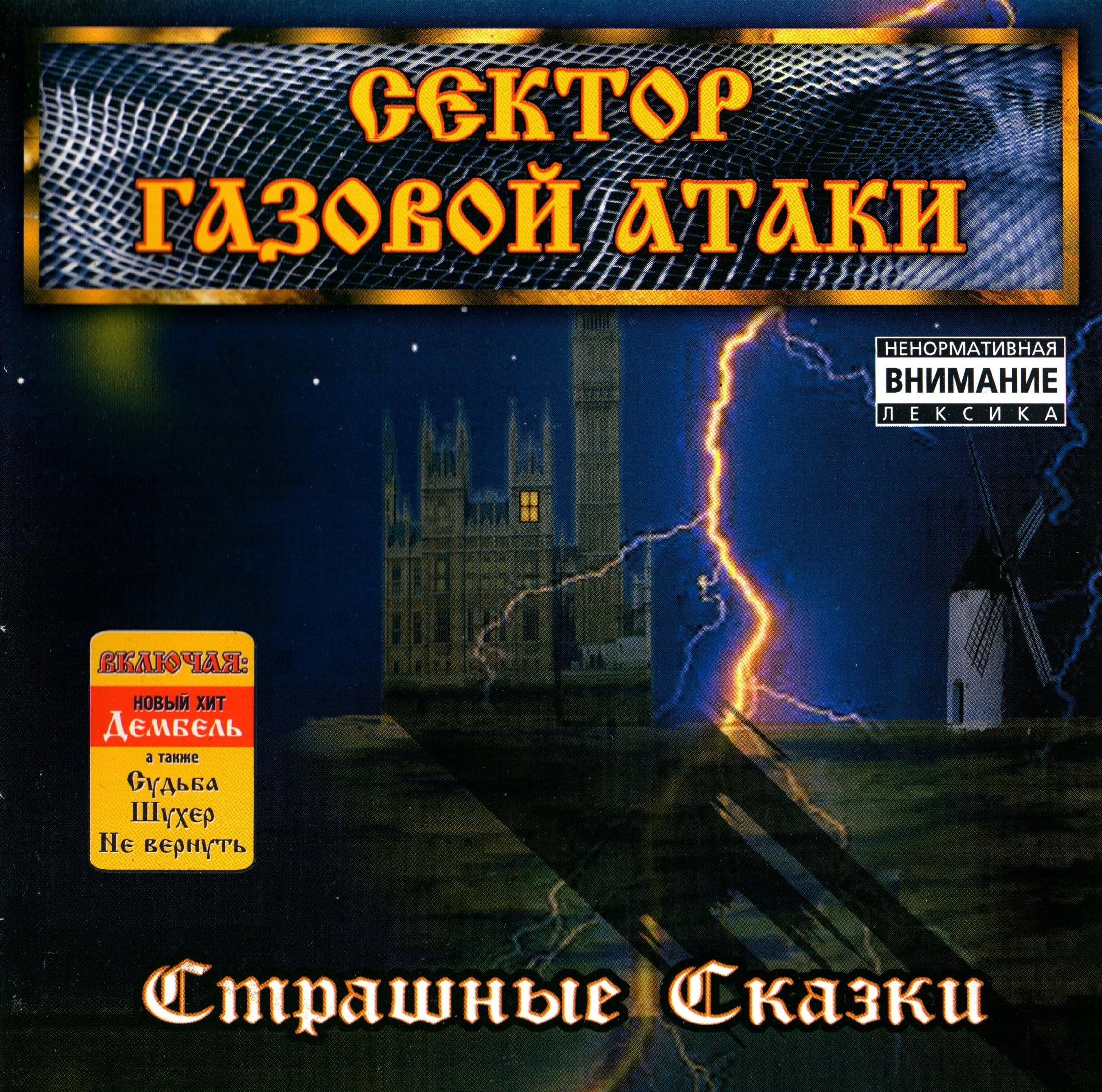 Sektor Gazovoy Ataki Strashnye skazki