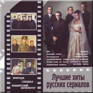CD Luchshie khity russkikh serialov
