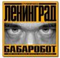 Leningrad Babarobot
