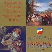 Ancient Music Ensemble of Kostjantin Chechenja Music dialogues. Ukraine-Poland.