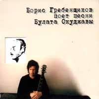 Boris Grebenshchikov Boris Grebenshzikov poet pesni Bulata Okudzhavy