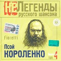 Psoy Korolenko Ne legendy russkogo shansona