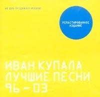Ivan Kupala Luchshie Pesni 96-03