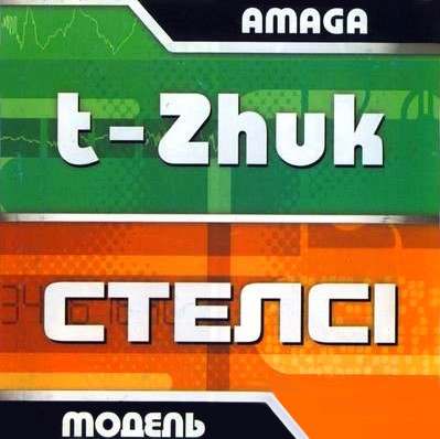 Stelsi t-Zhuk Modeli
