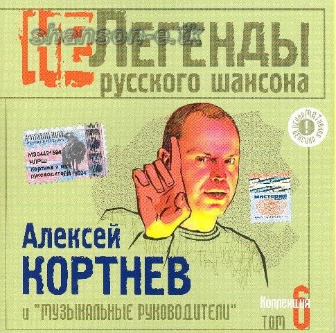 Aleksej Kortnev Nelegendy Russkogo shansona