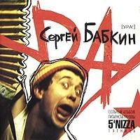 Sergey Babkin Ura!