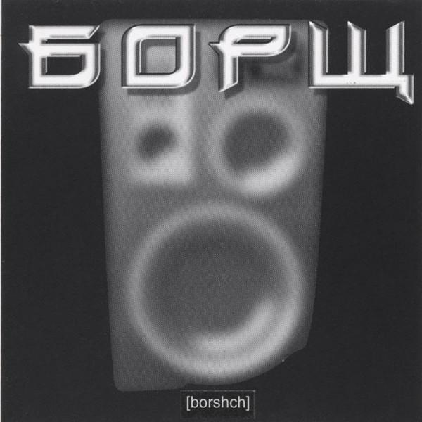 Borshch Maxi-Single