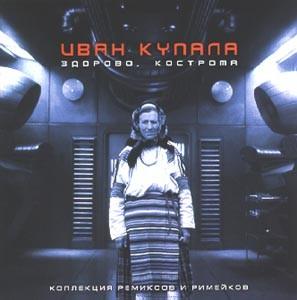 CD Ivan Kupala. Zdorovo, Kostroma. Kollektsiya remiksov i rimejkov