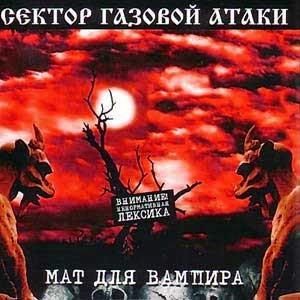 Sektor Gazovoy Ataki Mat dlya vampira
