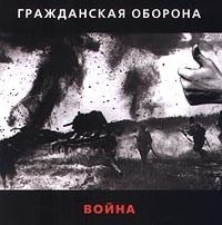 Grazhdanskaya oborona Voyna