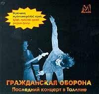 Grazhdanskaya oborona Oborona Poslednij koncert v Talline