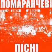 CD Pomaranchevi pisni. (Orange Songs)