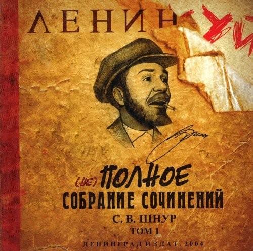 Leningrad (ne) Polnoe sobranie sochinenij Tom 1