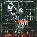 CD Chervona pigulka - Ukrainska alternativna musika