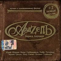 CD Azazel Muzyka k telefilmu