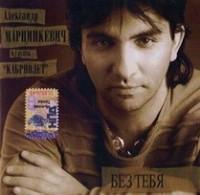 Aleksandr Martsinkevich i gruppa Kabriolet Bez tebya