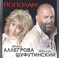 Irina Allegrova, Mihail Shufutinskij Popolam