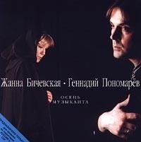 Zhanna Bichevskaya, Gennadiy Ponomarev Osen Muzykanta