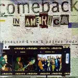 Chizh & Aleksandr Cherneckij ComeBack in America