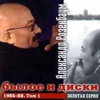 Aleksandr Rozenbaum Byloe i diski1986-88 Tom 1.