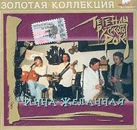 Inna Zhelannaya Legendy Russkogo Roka