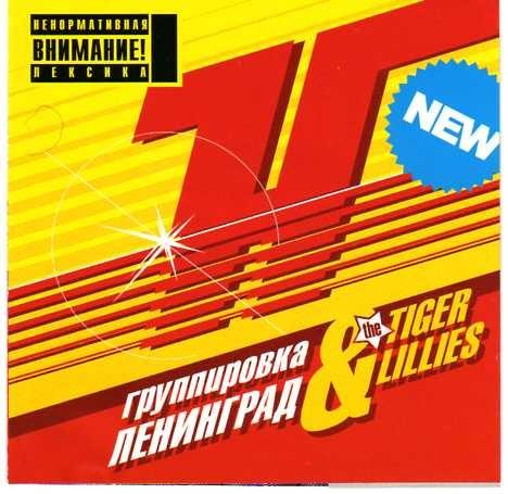 Leningrad & The Tiger Lillies H ... YA