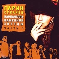 Garik Sukachev Kampanella Kamennoj Zvezdy Chast 1