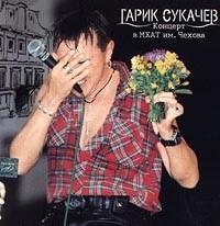 Garik Sukachev Koncert v MHAT im Chehova