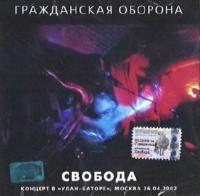 Grazhdanskaya oborona Svoboda