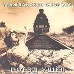 Grazhdanskaya oborona Poezd ushol