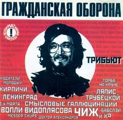 CD Tribyut to Grazhdanskaya oborona Chast 1