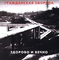 Grazhdanskaya oborona Zdorovo i vechno