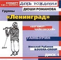 CD Den rozhdeniya Dyushi Romanova.
