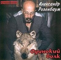 Aleksandr Rozenbaum Odinokij volk Luchshie pesni