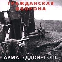 Grazhdanskaya oborona Armageddon-pops