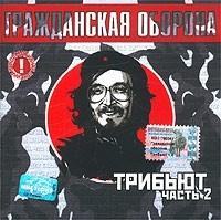 CD Tribyut to Grazhdanskaya oborona Chast 2