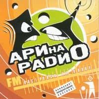 ARIna Radio Nastrojsya na volnu