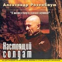 Aleksandr Rozenbaum Nastoyaschij soldat