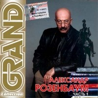 Aleksandr Rozenbaum Grand Collection Chast 1