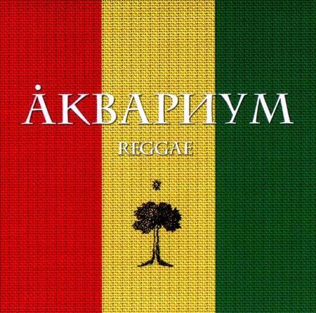 Aquarium Reggae